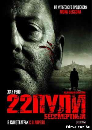 скачать бесплатно 22 пули: Бессмертный (L'immortel) 2010 DVDRip - MP4/AVC