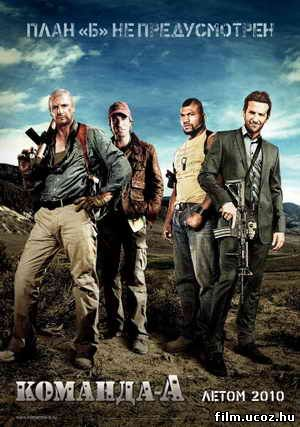 скачать бесплатно Команда-А (The A-Team) 2010 DVDRip - MP4/AVC