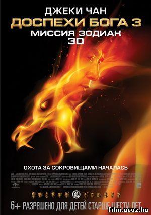 Доспехи Бога 3: Миссия Зодиак / Chinese Zodiac (2012) HDRip скачать торрент