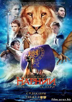 скачать бесплатно Хроники Нарнии: Покоритель зари (The Chronicles of Narnia: The Voyage of the Dawn Treader) 2010 DVDRip - MP4/AVC