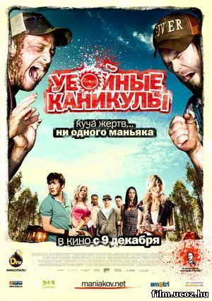 скачать бесплатно Убойные каникулы (Tucker & Dale vs Evil, дословно — Такер и Дейл против зла) 2010 DVDRip - MP4/AVC