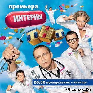 Интерны (Сериал) 2010 скачать бесплатно