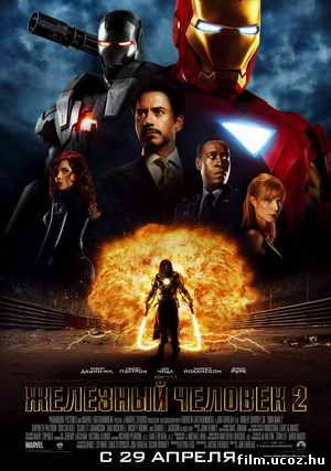скачать бесплатно Железный человек 2 (Iron Man 2) 2010 DVDRip - MP4/AVC