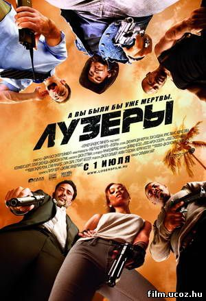 Лузеры (The Losers) 2010 DVDRip - MP4/AVC скачать бесплатно