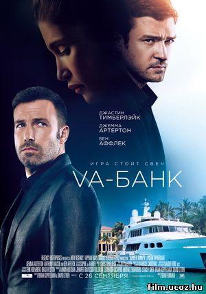 Va-банк / Runner Runner скачать торрент