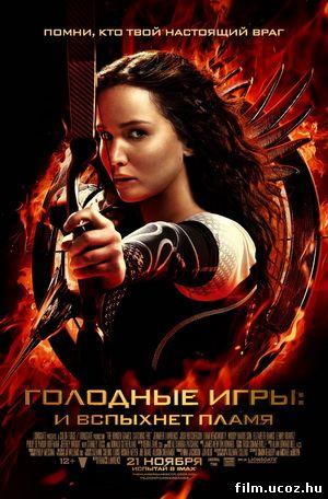 Голодные игры: И вспыхнет пламя / The Hunger Games: Catching Fire скачать торрент