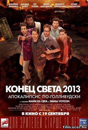Конец света 2013: Апокалипсис по-голливудски / This Is the End скачать торрент