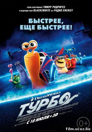 Турбо / Turbo скачать торрент