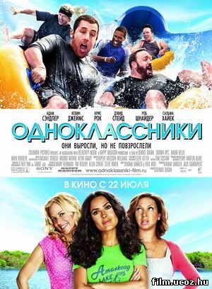 скачать бесплатно Одноклассники (Grown Ups) 2010 DVDRip - MP4/AVC
