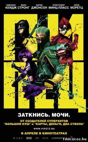 скачать бесплатно Пипец (Kick-Ass) 2010 DVDRip - MP4/AVC